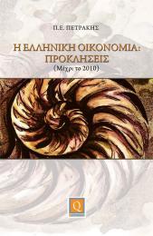 Η Ελληνική Οικονομία: Προκλήσεις (Μέχρι το 2010)