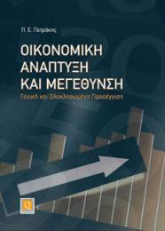 Οικονομική Ανάπτυξη και Μεγέθυνση - Γενική και Ολοκληρωμένη Προσέγγιση